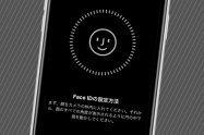 【iPhone】Face IDをリセット(初期化)・再登録する方法