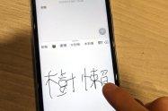 iPhoneのキーボードで「手書き入力」する方法──漢字の読み方が分からず変換できないときに便利