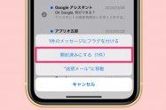 iPhoneで未読メールを一括で既読(開封済み)にする方法