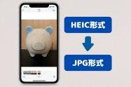iPhoneで撮影する写真を「HEIC」から「JPG」に変換する設定方法