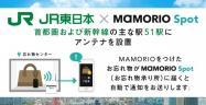 JR東日本、忘れ物自動通知サービスを主要51駅に本格導入 紛失防止タグのMAMORIO活用で