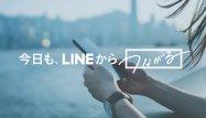 LINE、サービス開始から10年目へ ブランドサイト「今日も、LINEからつながる」をオープン
