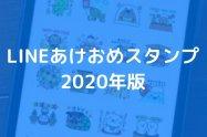 LINEあけおめスタンプ おすすめ43選【2020年版】