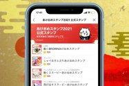 LINEあけおめ正月スタンプ おすすめ50選【2021年版】