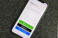 LINE、Apple IDによるアカウント引き継ぎに対応 連携やログイン方法をざっくり解説