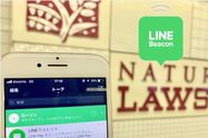 LINE Beacon(ビーコン)とは 設定すると何ができる?