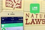 LINE Beacon(ビーコン)とは──設定方法、メリット・デメリットなど