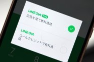 LINEの無料通話とLINE Out(Free)は何が違う?