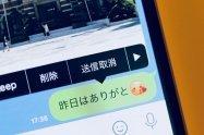 LINE:メッセージ送信取消