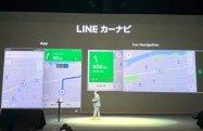 「LINEカーナビ」発表 トヨタのナビとClovaの音声UIを統合、9月以降に無料提供
