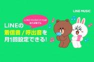 「LINE着うた」が無料開放、LINEの着信音・呼出音にLINE MUSICの楽曲を月に1回設定可能に