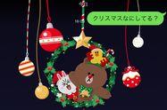 LINE、今年もクリスマスの隠し背景が登場 キーワードや出ない場合の対処法も紹介【2019年】