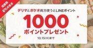 LINEデリマとLINEポケオ、両方使うと1000円相当のLINEポイント付与のキャンペーン