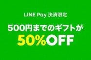 スタバなどLINEギフトの代金がLINE Pay決済で半額、500円まで使えるクーポンが配布