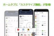 iOS版LINE、ホームタブに「カスタマイズ機能」を追加 お気に入りの機能を1タップでアクセス可能に