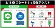 日本郵便、LINEで配達予定を自動的に通知 置き配も可能に
