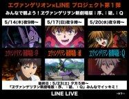 LINE LIVE、『ヱヴァンゲリヲン新劇場版』シリーズ3作品を無料開放 公式アカウントも開設