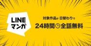 LINEマンガ、日替わりで12作品が24時間全話無料となるキャンペーンを実施