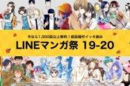 LINEマンガ、無料イッキ読みイベント「LINEマンガ祭 19-20」開始 全41タイトル1000話以上