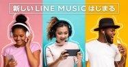 LINE MUSICが刷新 ビデオやカラオケ機能、AIによる楽曲検索・レコメンドなど拡充