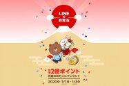 【LINEのお年玉】今年も年賀スタンプの販売開始、LINEポイントやクーポンがもらえるキャンペーン実施