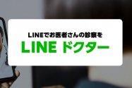 LINE、「LINEドクター」を発表 ビデオ通話でオンライン診療