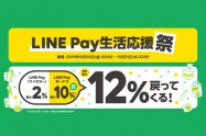 LINE Pay、最大12%還元キャンペーンを10月実施 スーパーとドラッグストアで