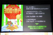 LINE Payの「300億円祭」が期間延長、10日間の送付額が200億に届かず