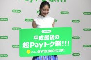 【LINE Pay】最大20%還元の4月キャンペーン「平成最後の超Payトク祭」開始、LINE Payアプリなら還元上限が2倍