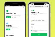 LINE Pay(ラインペイ)で銀行振込する方法──手数料や対応時間、受け取り方なども解説