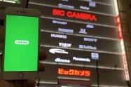 【LINE Pay】ビックカメラ攻略ガイド ポイントの三重取りなどお得な利用方法を解説