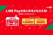 LINE Pay、最大1000円分の「メリークリスマス クーポン」を150万枚限定で配布 コンビニやドラッグストア、家電量販店で利用可能