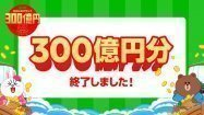 LINE Pay、「300億円祭」キャンペーンが終了 当初の予定より12日遅れで