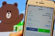 LINE Payのオンライン決済とは──対応店舗や還元率、支払い方法などを解説
