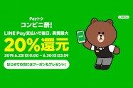 LINE Pay、6月の「Payトク」キャンペーン第2弾はコンビニが対象 最大20%還元、初めての決済でクーポンも配布