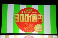 LINE Payの「300億円祭」、開始から1日半で100億円を突破 予定より早期終了の可能性も