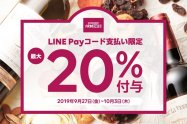 LINE Pay、成城石井で最大20%還元のキャンペーン