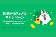 LINE Pay、送金すると最大10万円を山分けできる「送金MaX20倍キャンペーン」実施へ