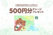 LINEスターバックスカードで使える500円分のLINE Payクーポンが配付中