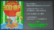 LINE Pay、「祝令和 全員にあげちゃう300億円祭」実施 1000円相当のLINE Payボーナスがもらえる