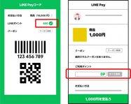 LINEポイント、11月以降に大幅改変 LINE Payと連携強化、外部ポイントの交換終了など