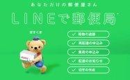 LINEで簡単に、日本郵便の荷物追跡や再配達依頼、配送状況の通知を受け取る方法【郵便局ぽすくま】