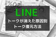LINEのトークが消えた原因別 トーク復元方法