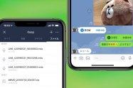 【LINE】ボイスメッセージを検索する方法 Keep機能やトーク内の検索機能を活用できる