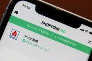 LINE、ヤマダ電機グループで「SHOPPING GO」を初めて利用すればLINEポイント500ポイントがもらえるキャンペーンを実施