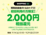 LINE SHOPPING GO、初回利用で2000円相当のLINE Pay残高を還元する「GOトク」キャンペーン