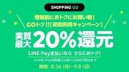 LINE SHOPPING GO、20%還元キャンペーン「GOトク」を実施 初めての利用でLINE Pay残高を付与