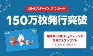 LINEスタバカード、発行150万枚突破で限定きせかえデザイン配布