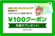 LINEスタバカード、新規発行と1000円チャージで100円分のクーポンを配布
