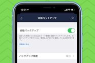 LINEのトーク履歴を自動でバックアップする方法【iPhone】